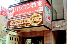 ハロー!パソコン教室 東戸塚校 外観