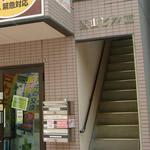 ハロー!パソコン教室東戸塚校 入口