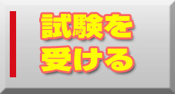 東戸塚 ハローパソコン教室のMOS試験申込