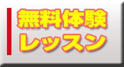東戸塚 ハローパソコン教室の無料体験レッスン申込