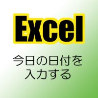 Excel 日付