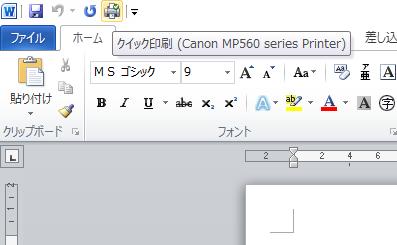 クイック印刷