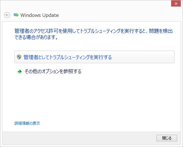 Windows8.1 トラブル